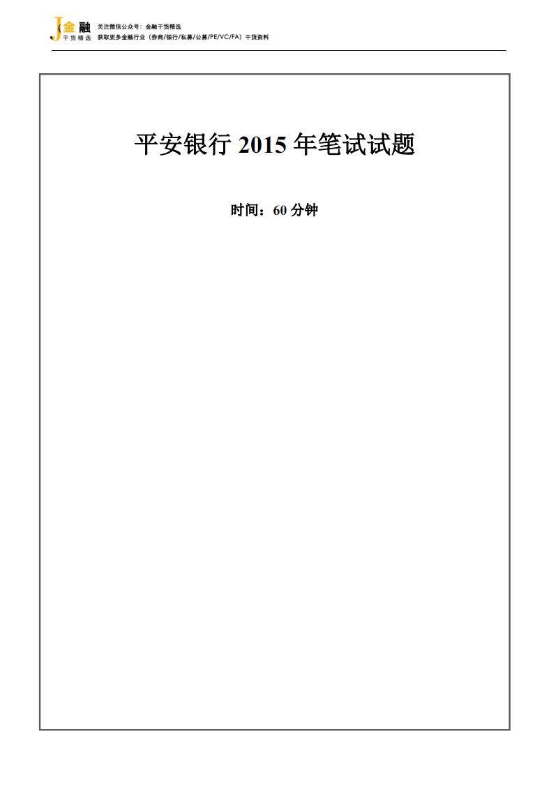 平安银行招聘笔试题.pdf