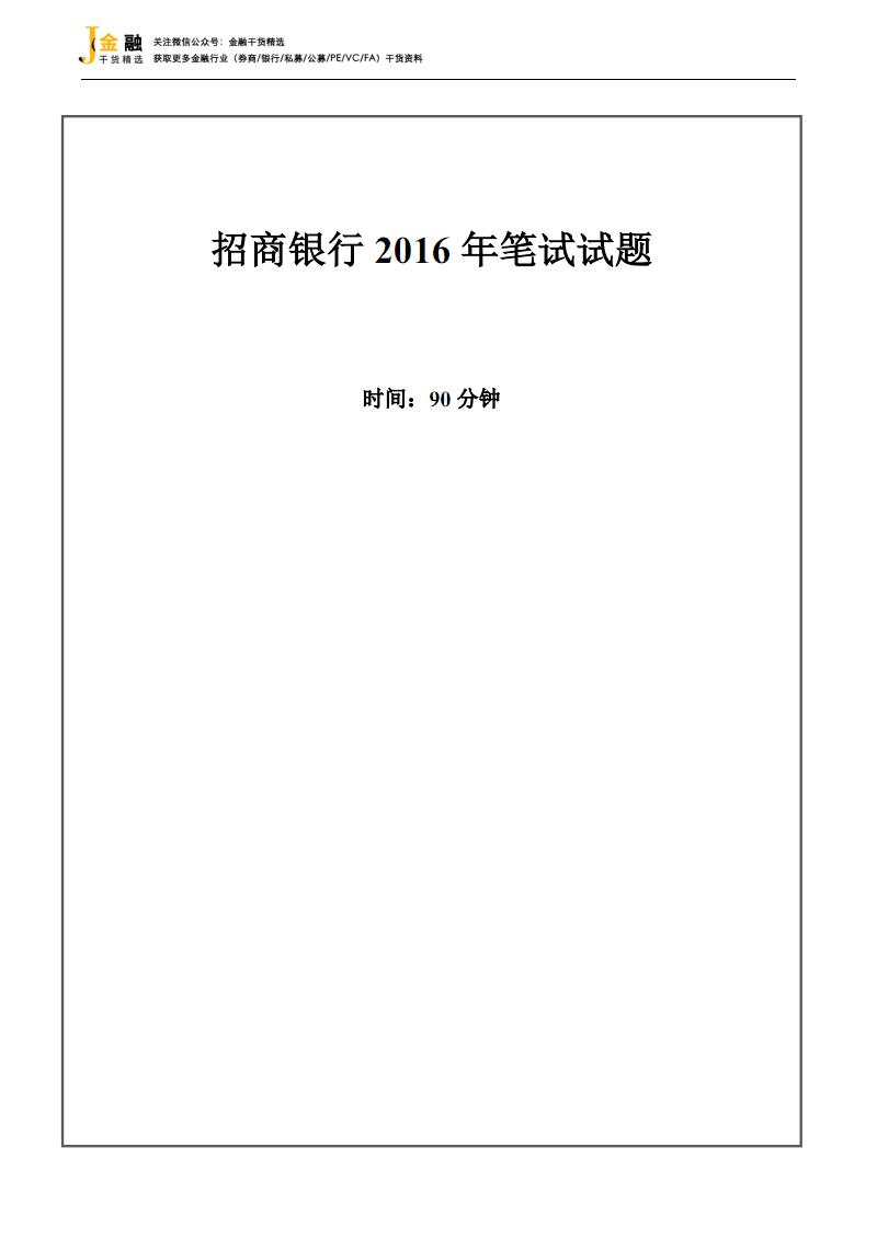 招商银行招聘笔试题.pdf