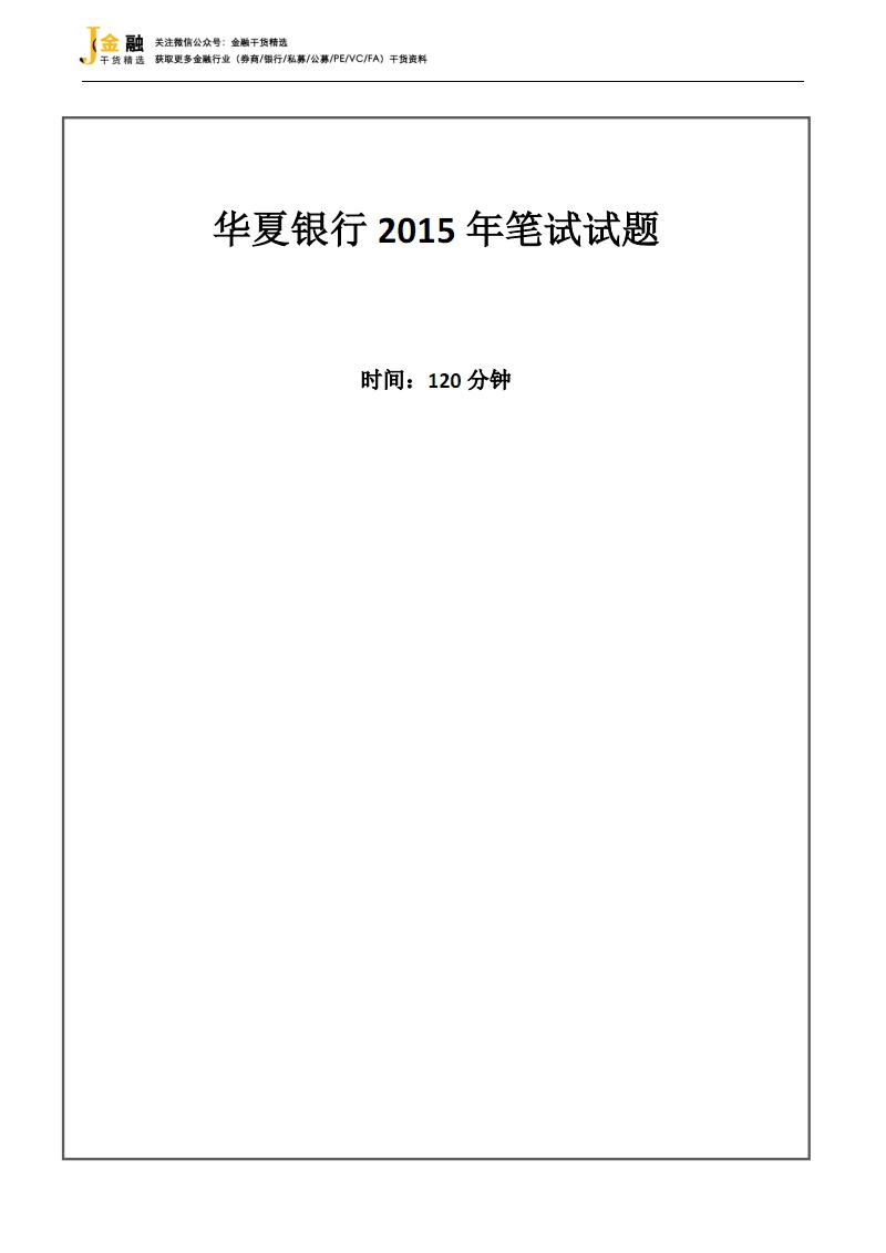 华夏银行招聘笔试题.pdf