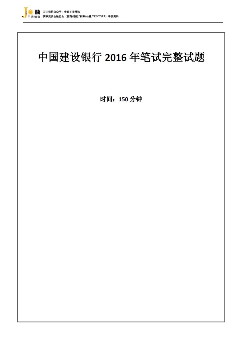建设银行招聘笔试题.pdf