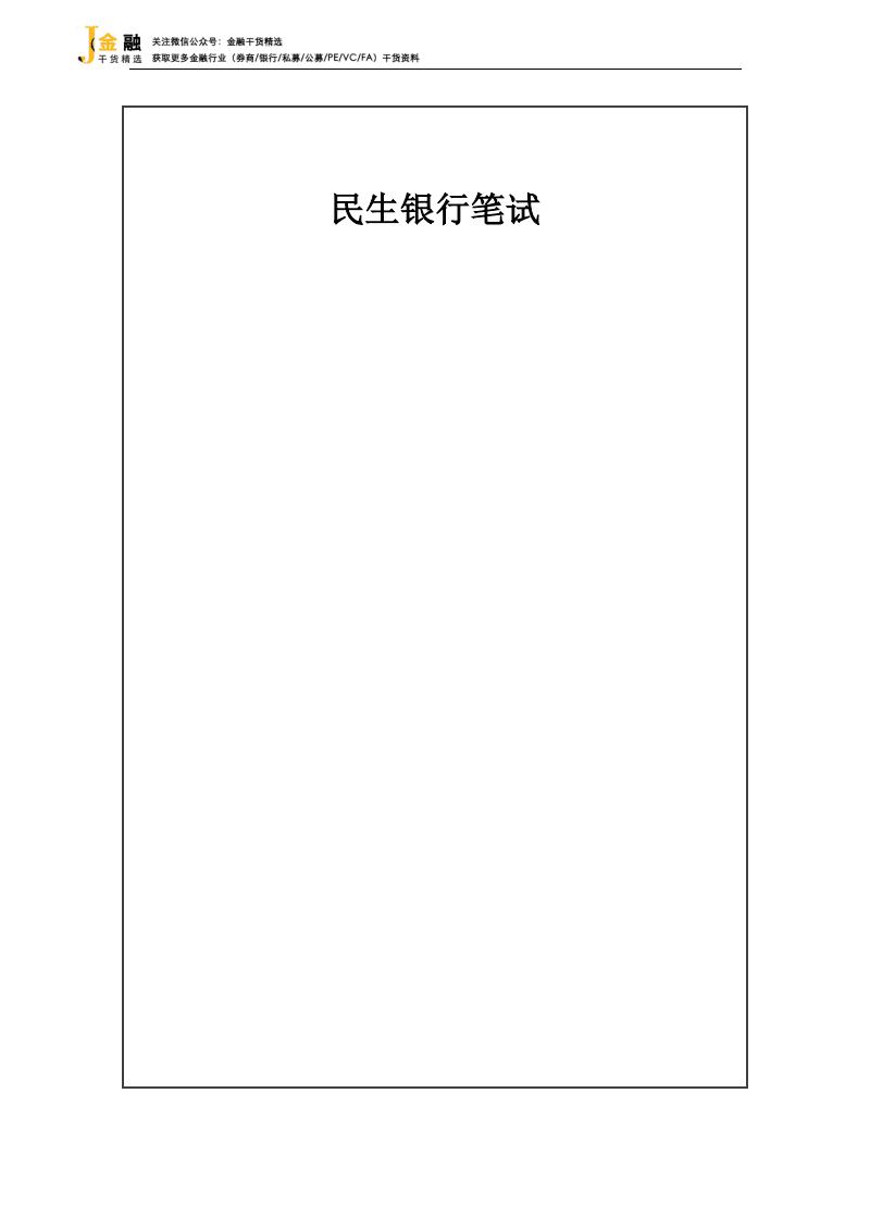民生银行招聘笔试题.pdf