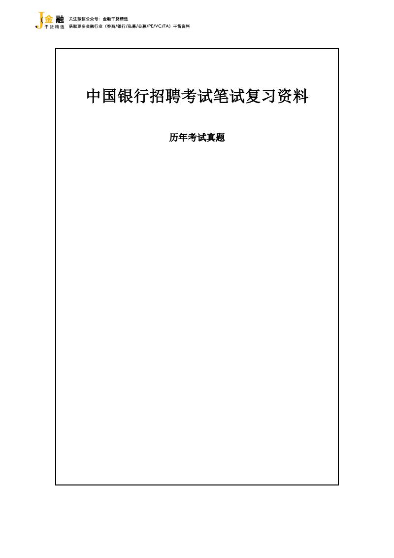 中国银行招聘笔试题.pdf