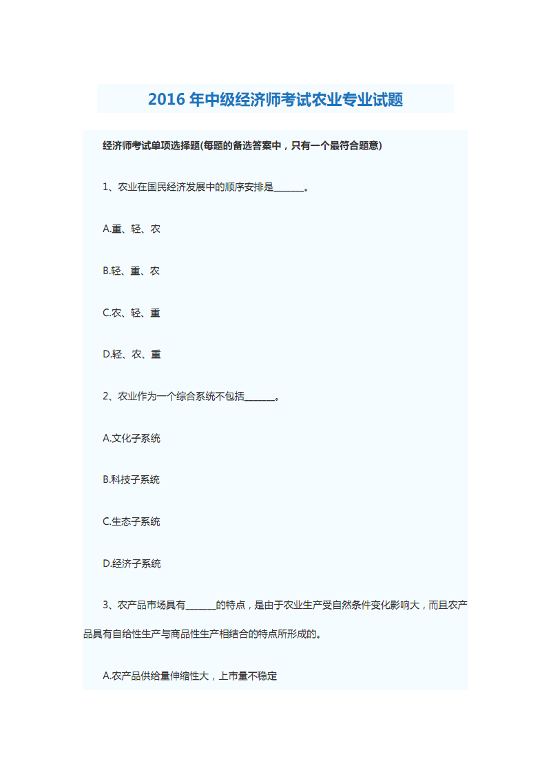 2016年中级经济师考试农业专业试题.pdf