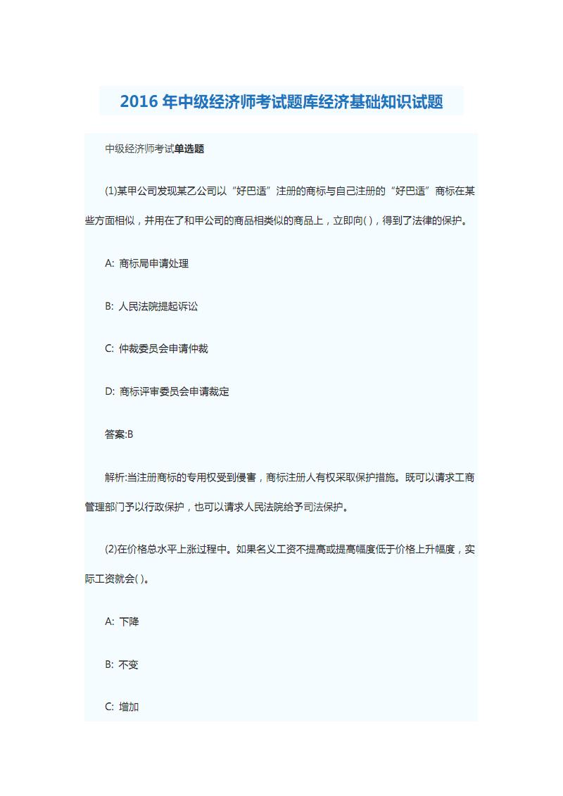 2016年中级经济师考试题库经济基础知识试题.pdf