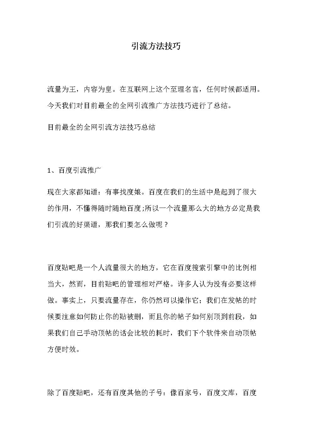 引流方法技巧.docx