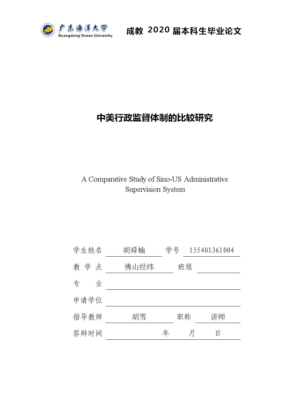 【改2】中美行政监督体制的比较研究0919.doc