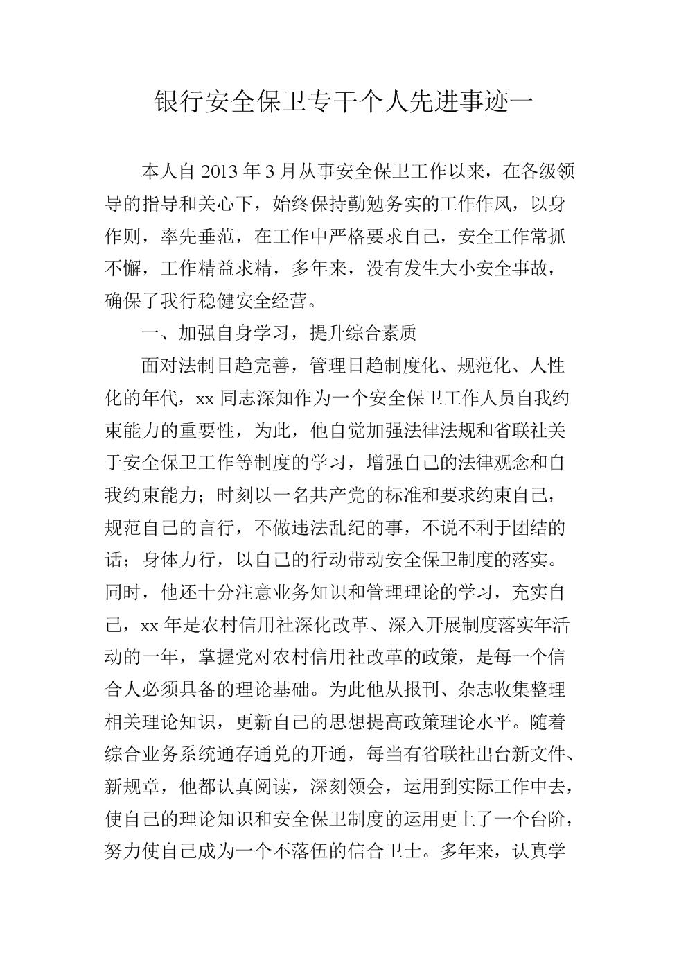 银行安全保卫专干先进个人事迹材料(2篇).doc
