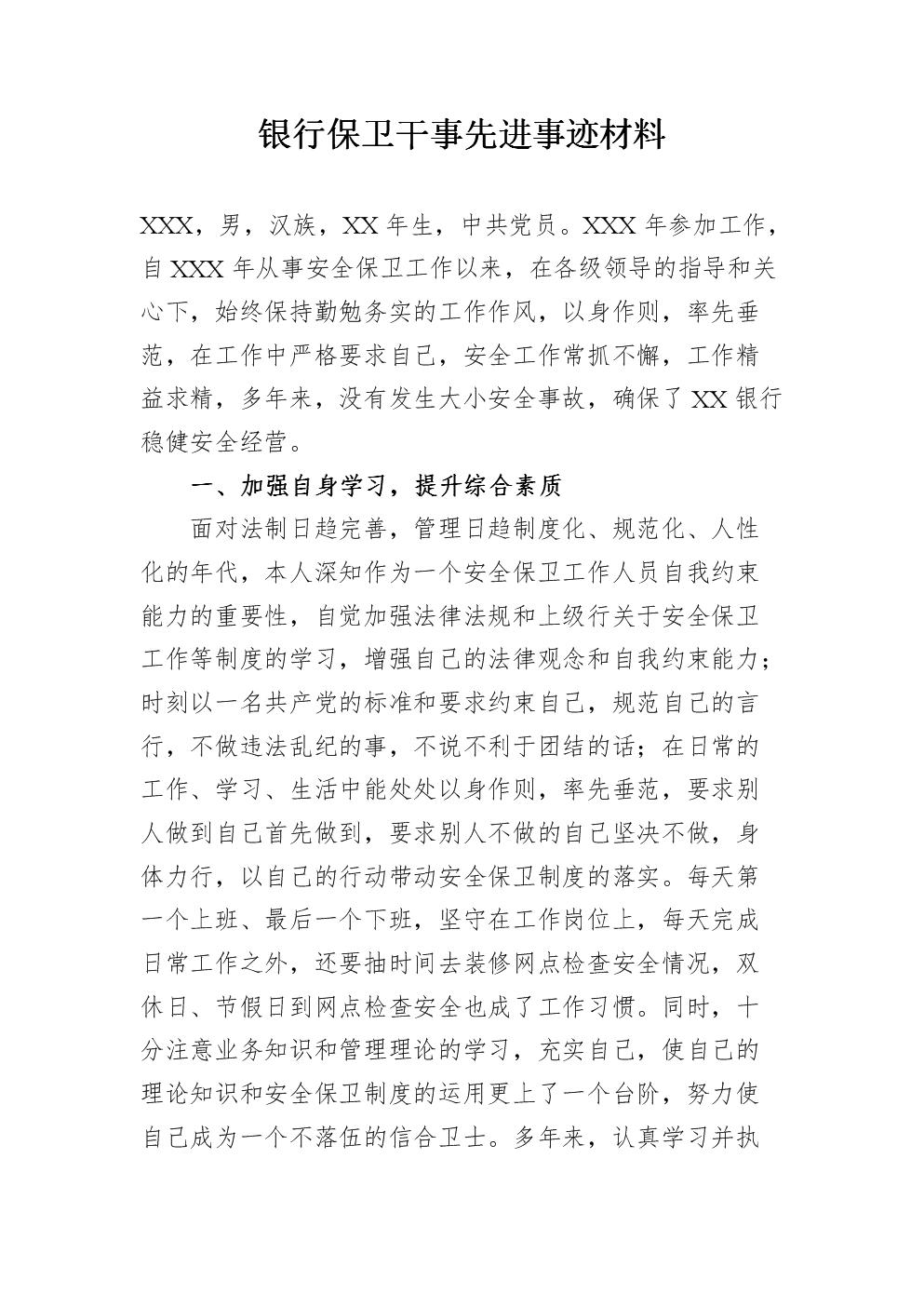 银行保卫干事先进事迹材料.doc