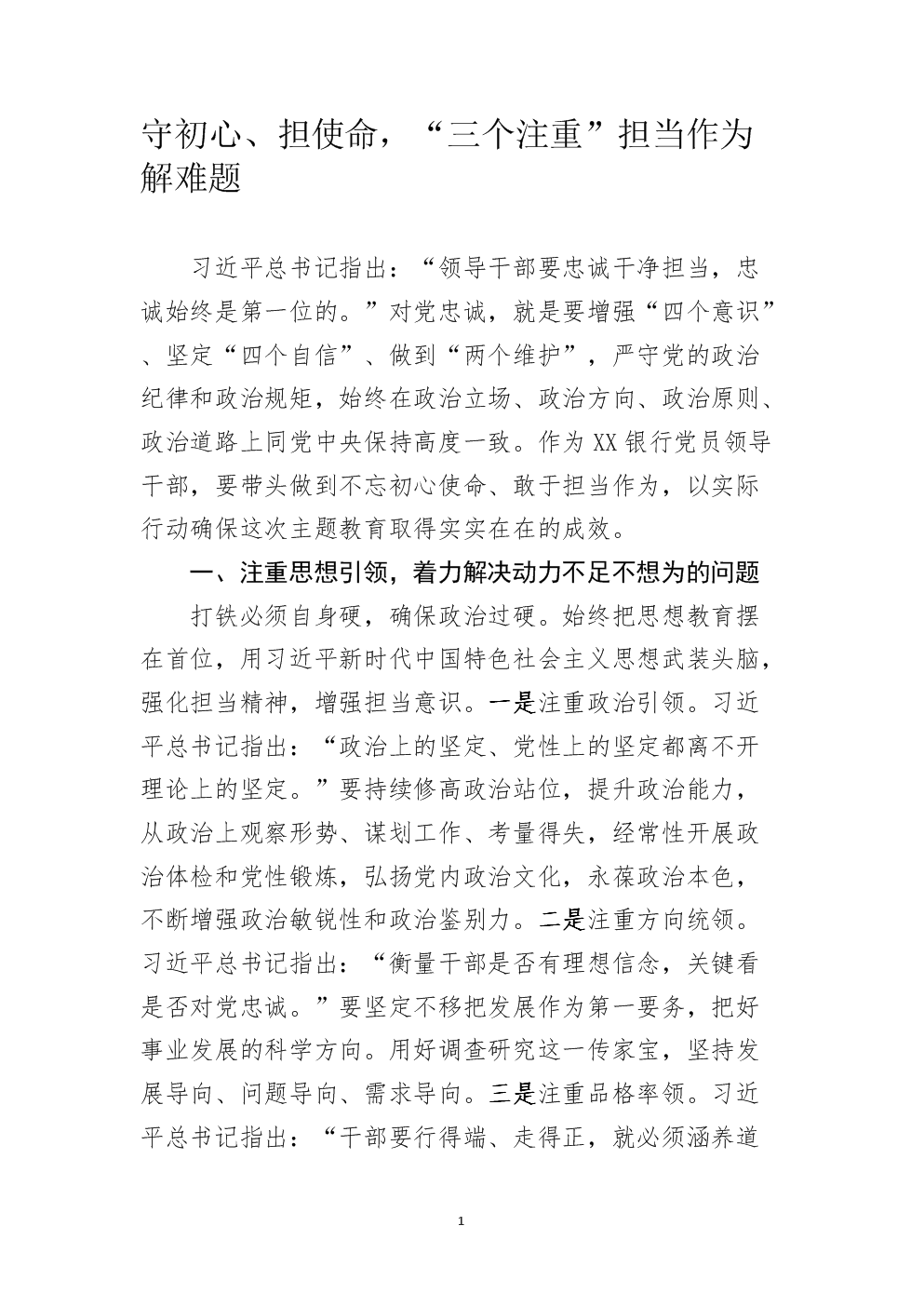 """主题教育讲党课材料-守初心、担使命,""""三个注重""""担当作为解难题.doc"""