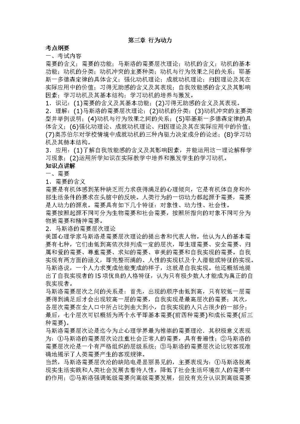 心理学复习三.doc