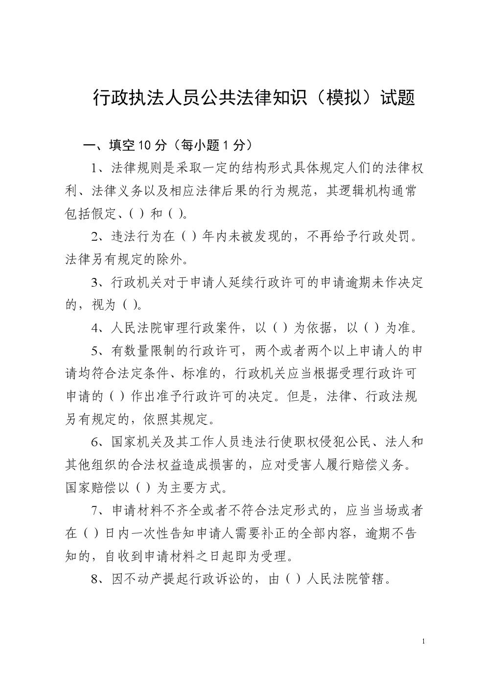 行政执法人员公共法律知识(模拟)试题.doc