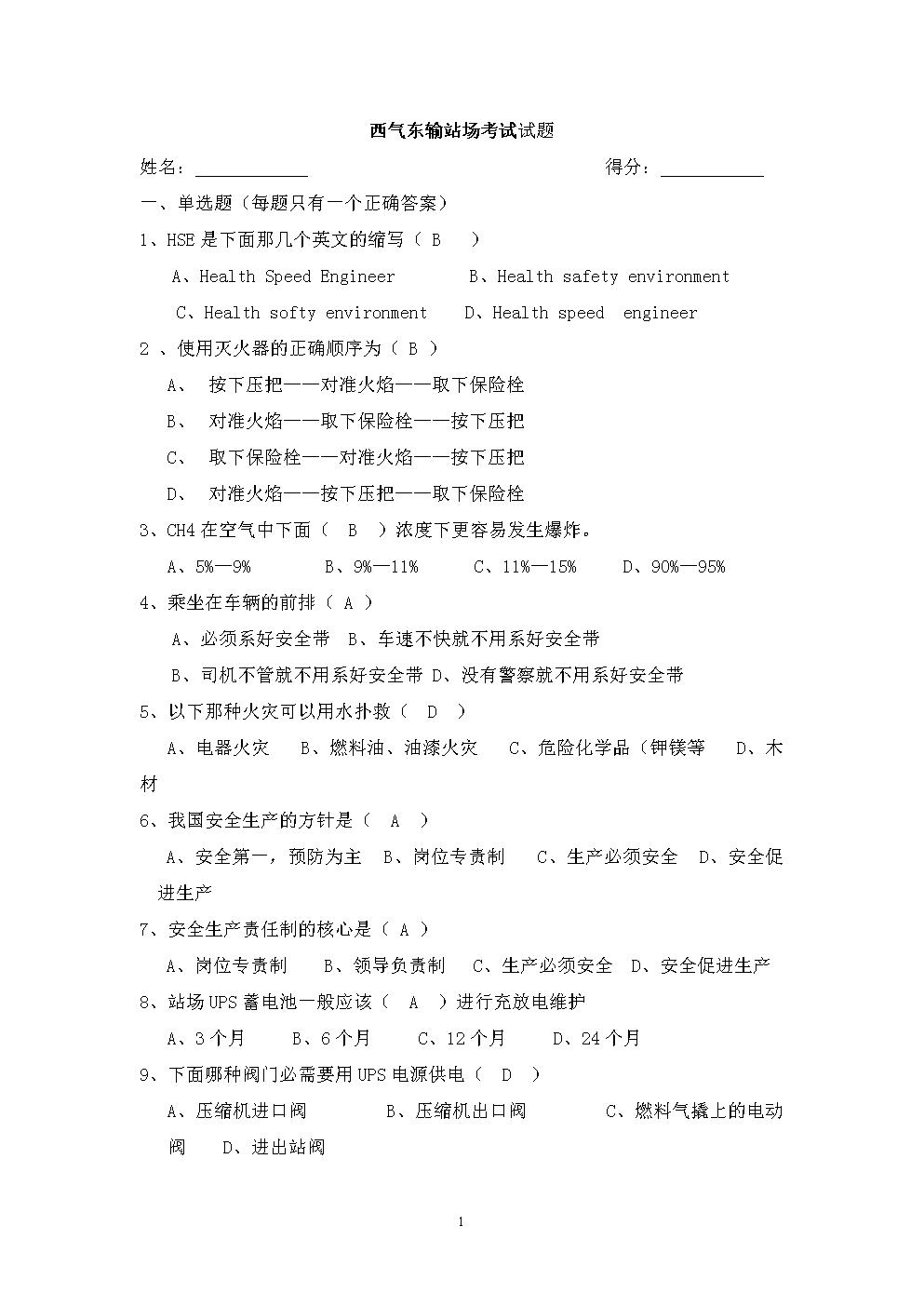 天然气输送站场考试题(修改).doc