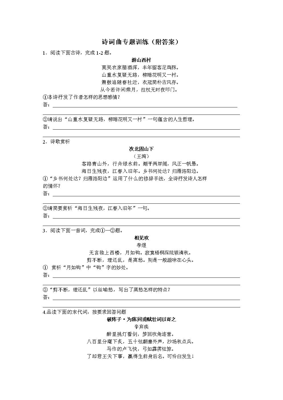 诗词曲专题训练(附答案).doc
