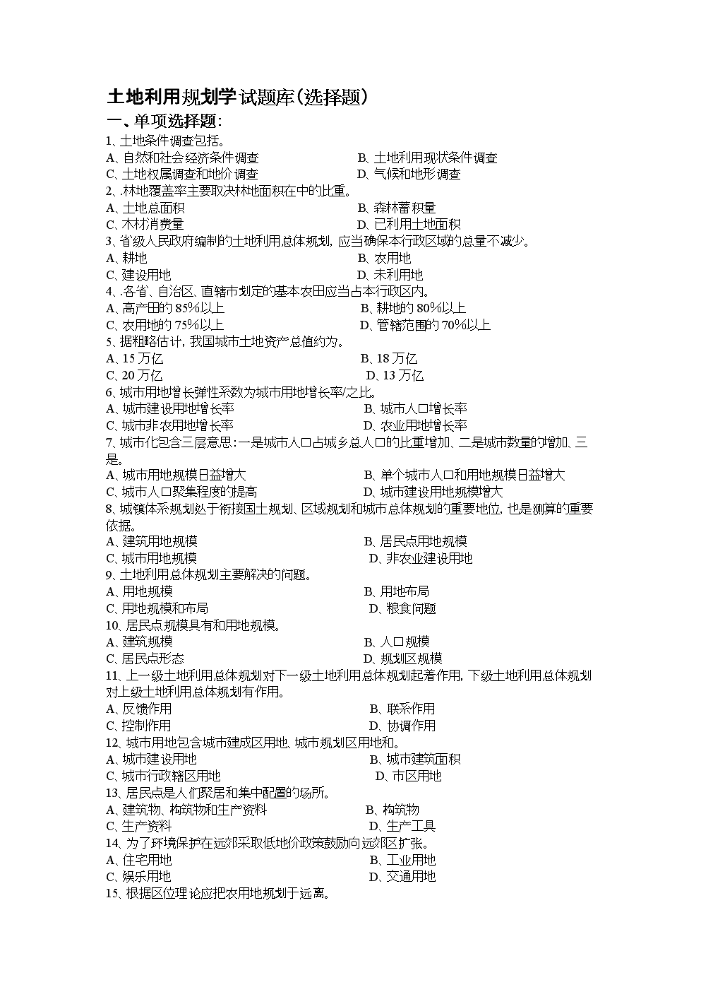 土地利用规划学试题库(选择题).doc