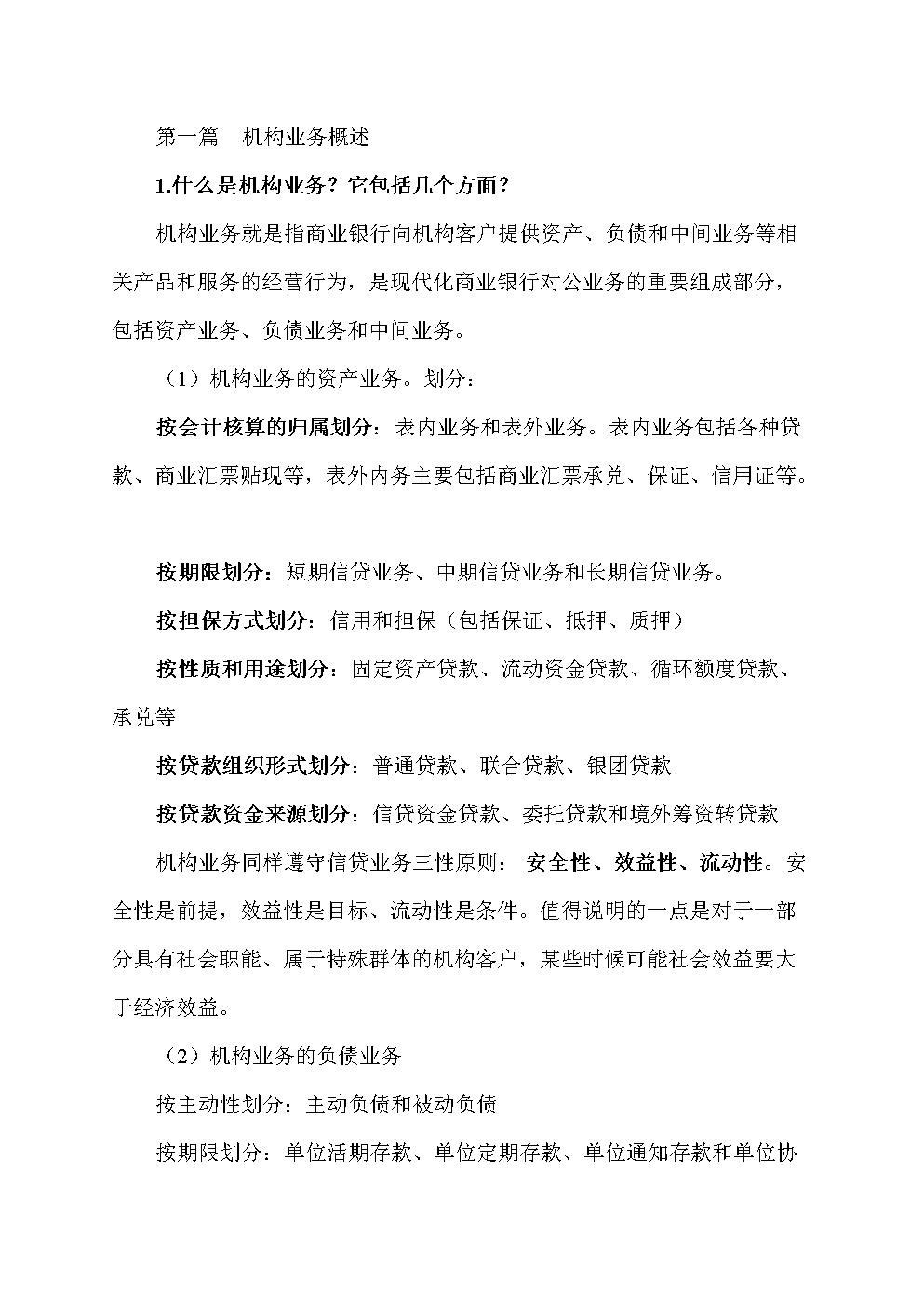 银行机构业务客户管理知识汇总.doc