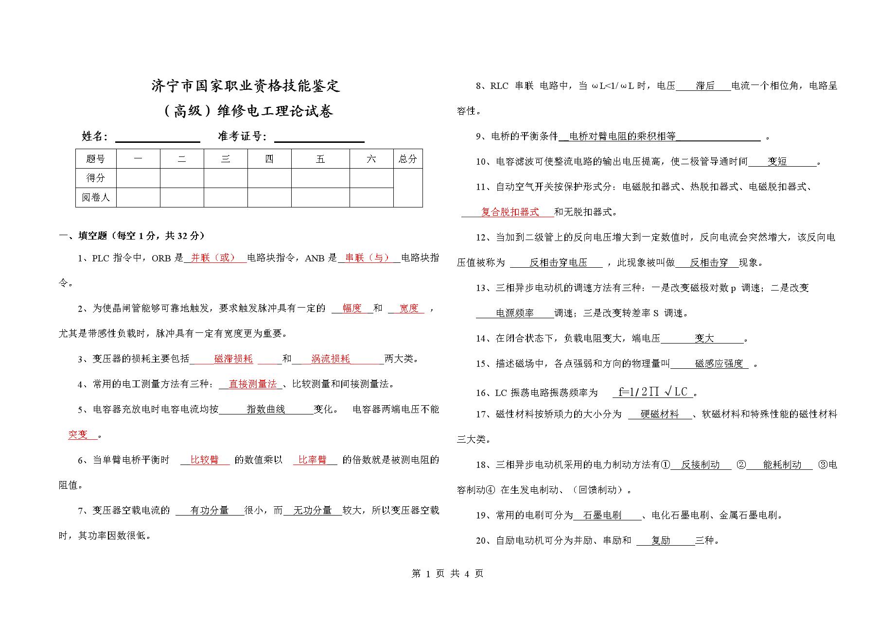 电工职业技能鉴定(三级)考题(技能试题).doc