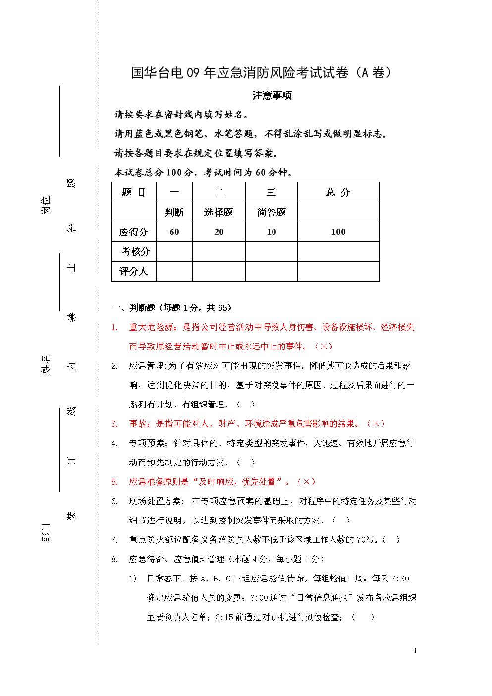 答案风险应急消防考试试卷(A卷).doc