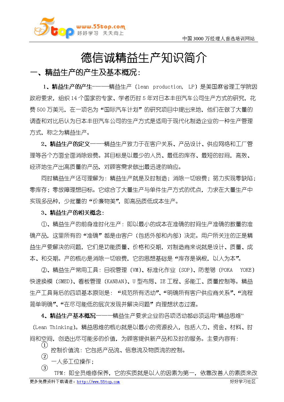 德信诚精益生产知识简介.doc