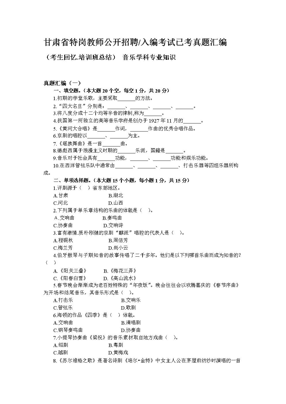 甘肃省特岗教师公开招聘考试音乐专业知识真题.doc