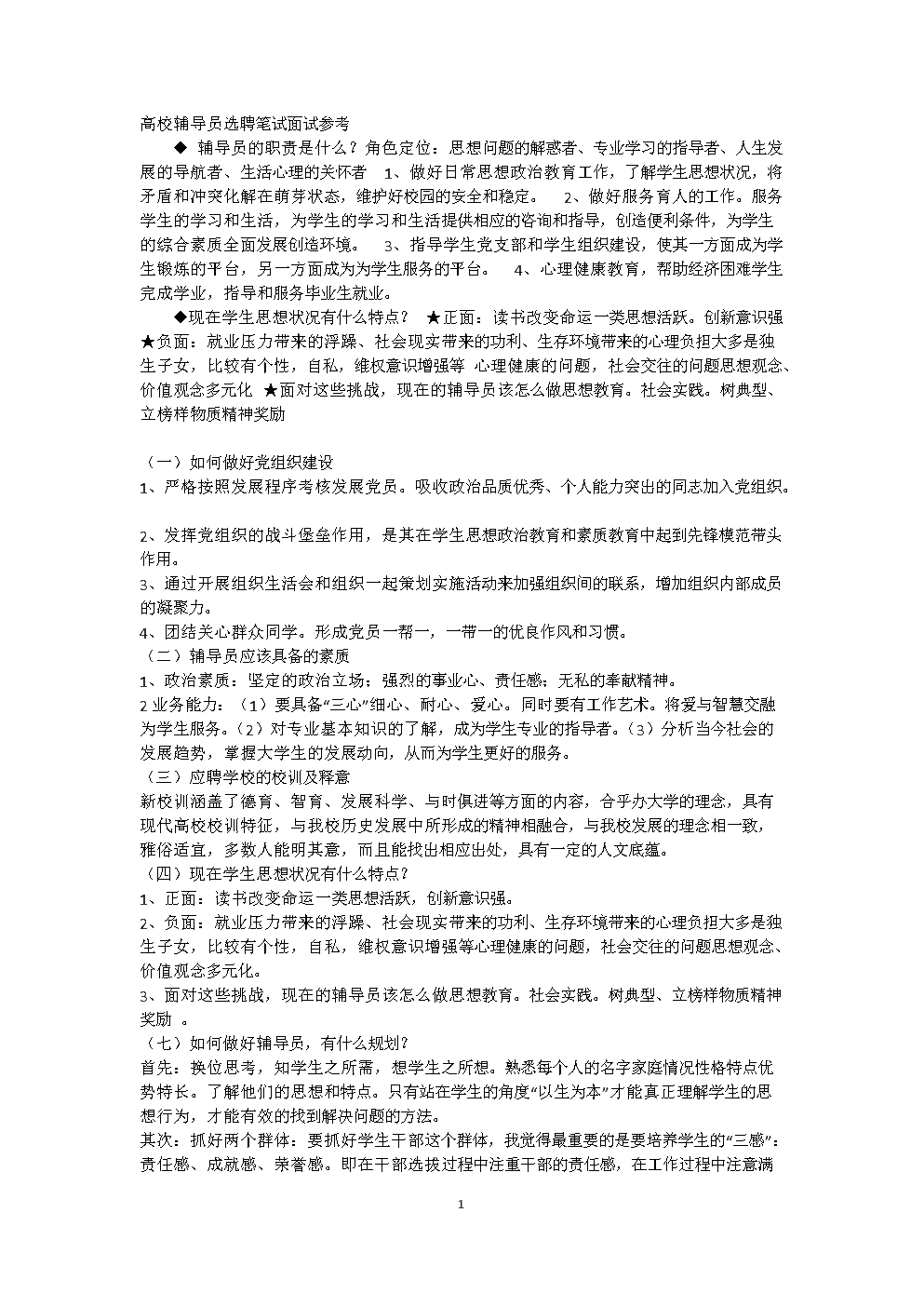 高校辅导员考试题及面经(打印).doc