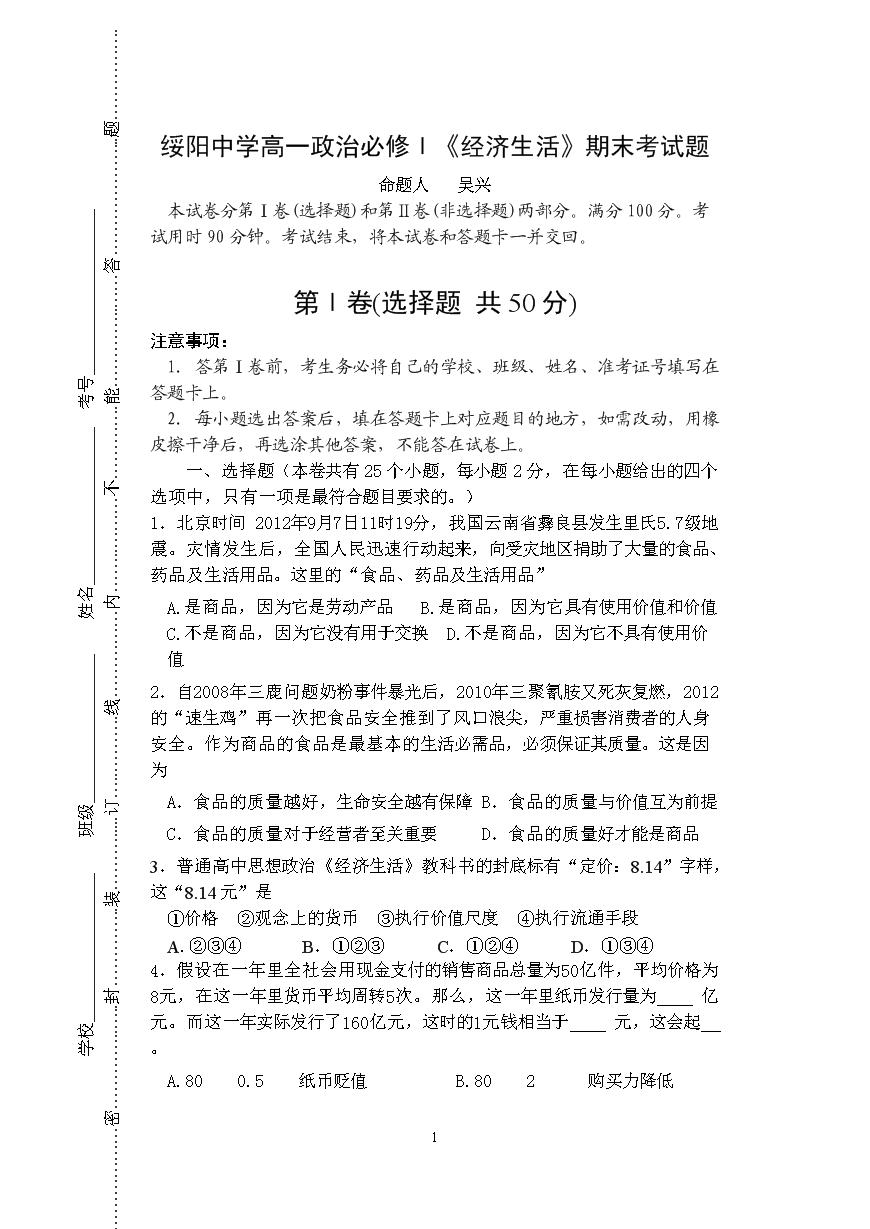 高一政治《经济生活》期末考试试题.doc