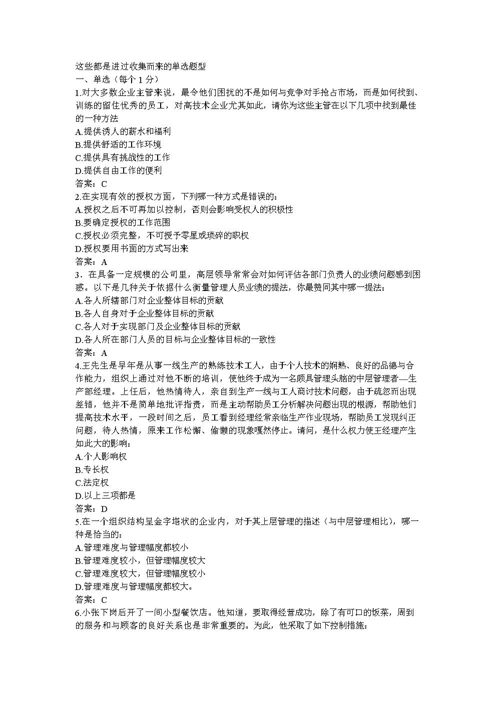 管理学试题及答案(单选题).doc
