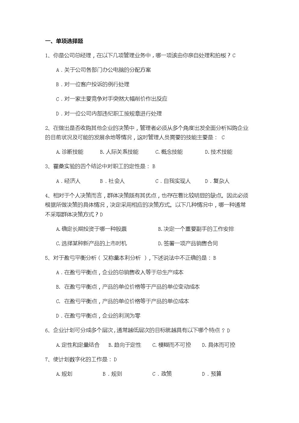 管理学考试题.docx
