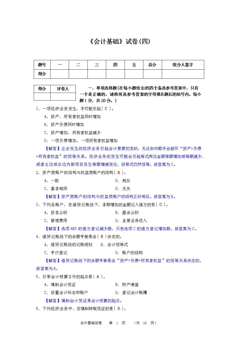 会计基础试卷(四)原题、答案及解答.doc