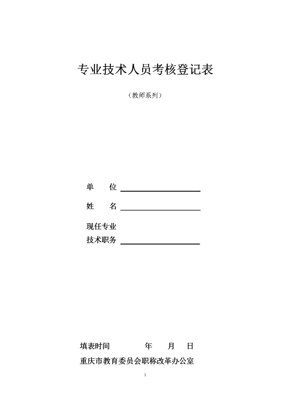 专业技术人员考核登记表(教师系列).doc