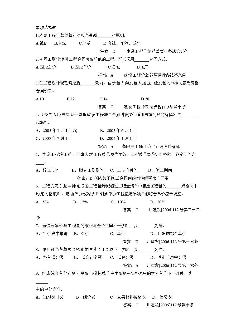 造价员考试题(选择题).doc