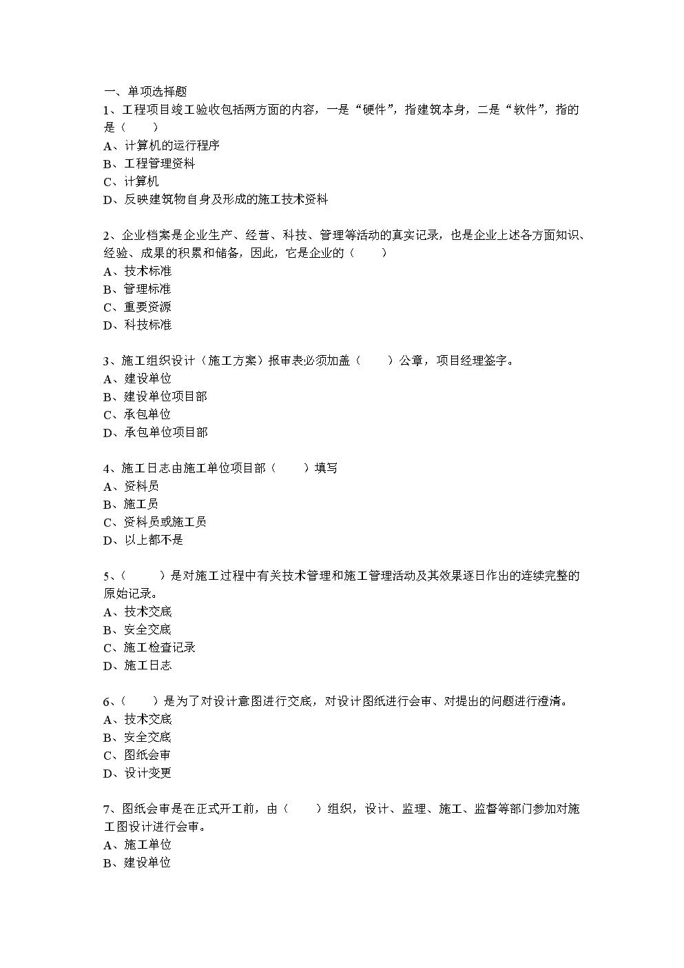 资料员专业知识与实务习题集.doc