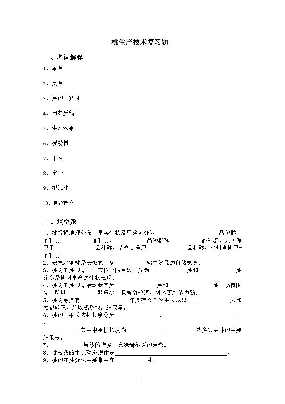 桃生产技术复习题.doc