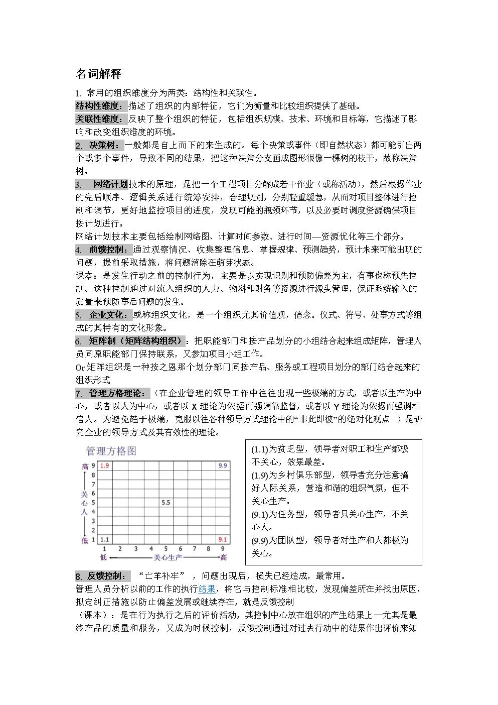 现代管理学复习(优化版).doc