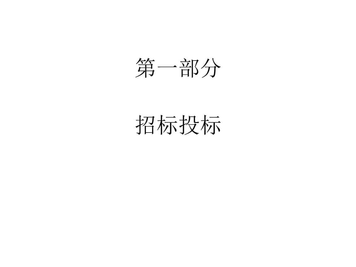 造价员讲课课件(基础知识部分).ppt