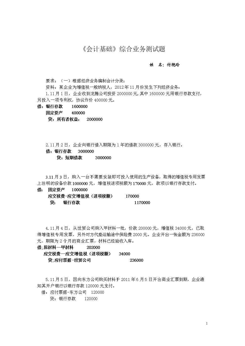 《会计基础》综合业务测试题.doc
