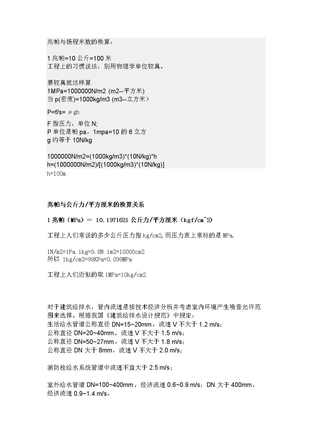 (供水行业基本概念及知识).doc