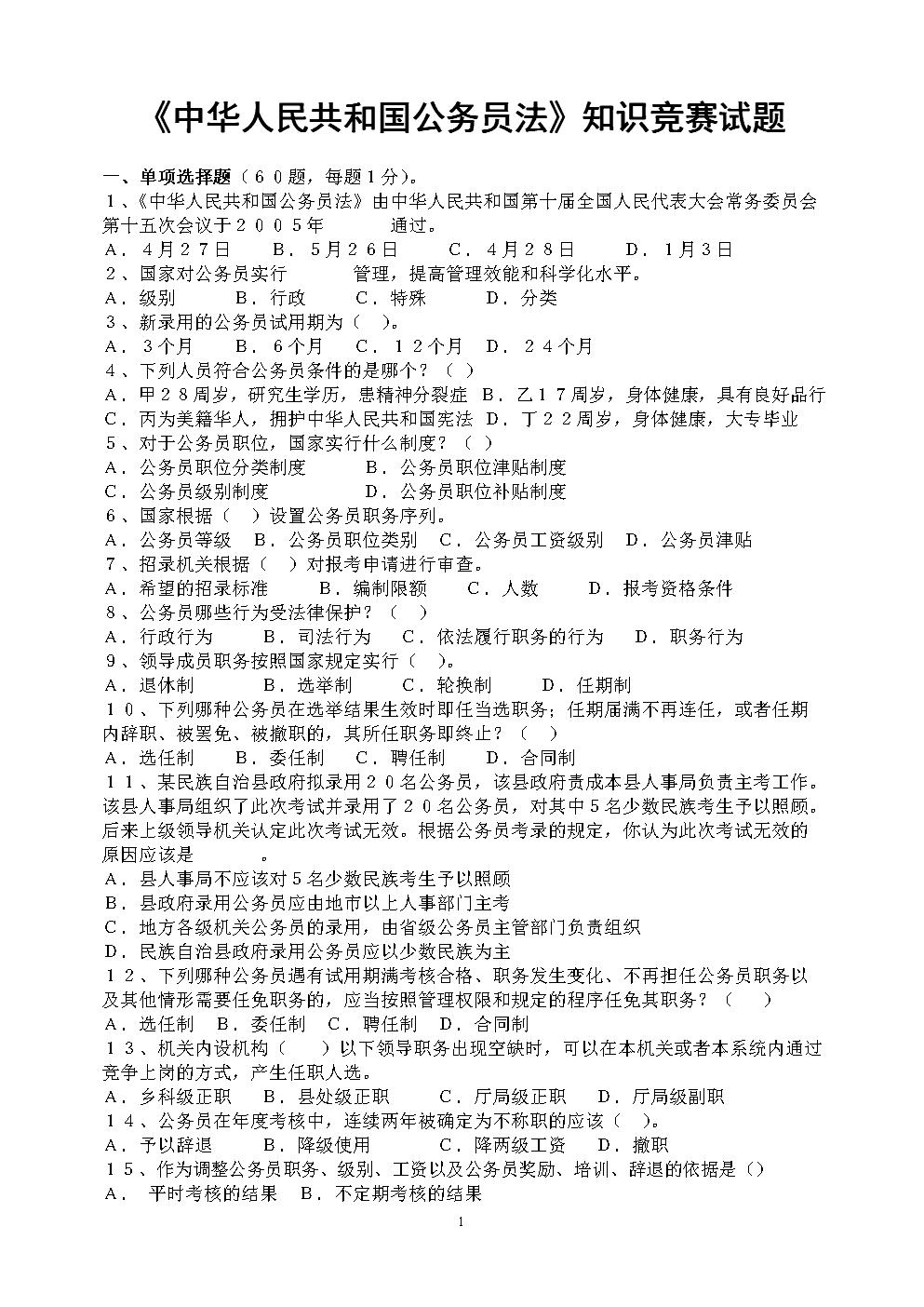 《中华人民共和国公务员法》知识竞赛试题.doc
