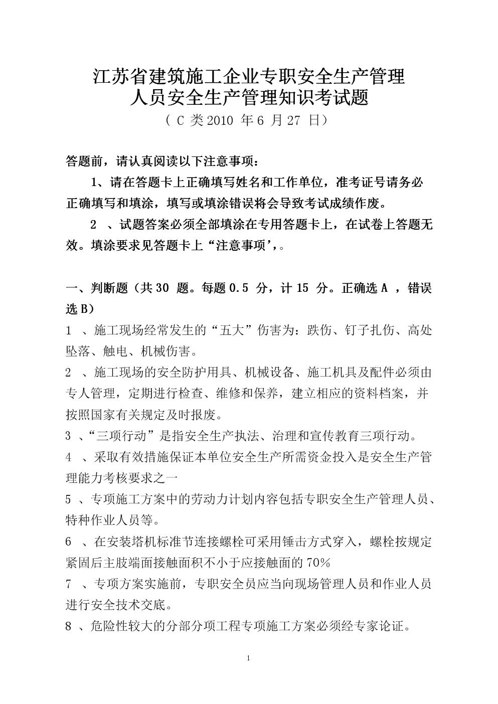 C类安全员自我测试题(五).doc