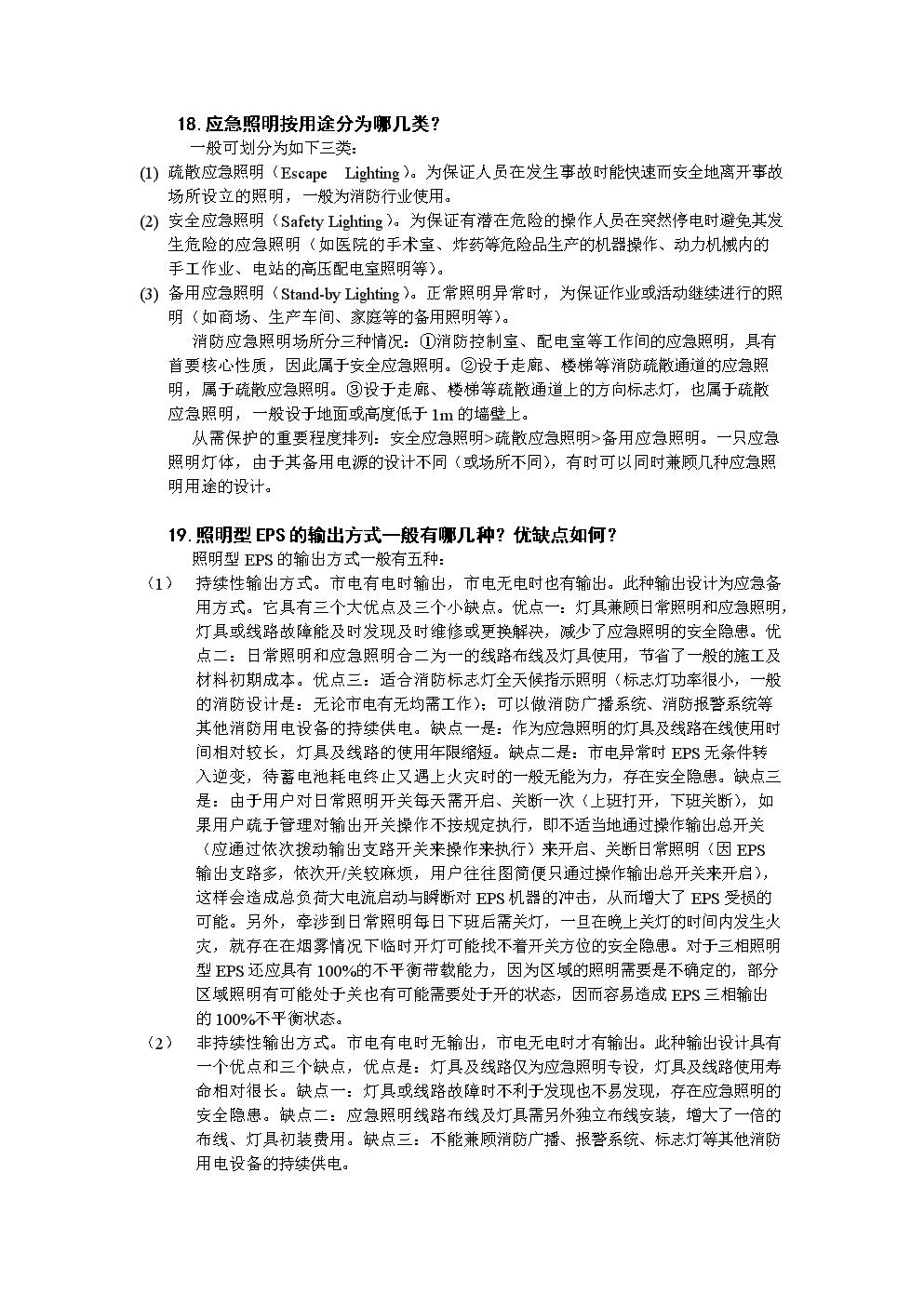 EPS安装调试等知识.doc