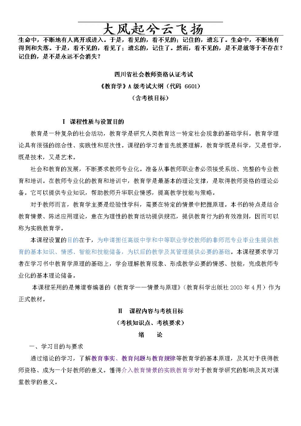 Qszpjm四川省社会教师资格认证考试《教育学》A级考试大纲.doc
