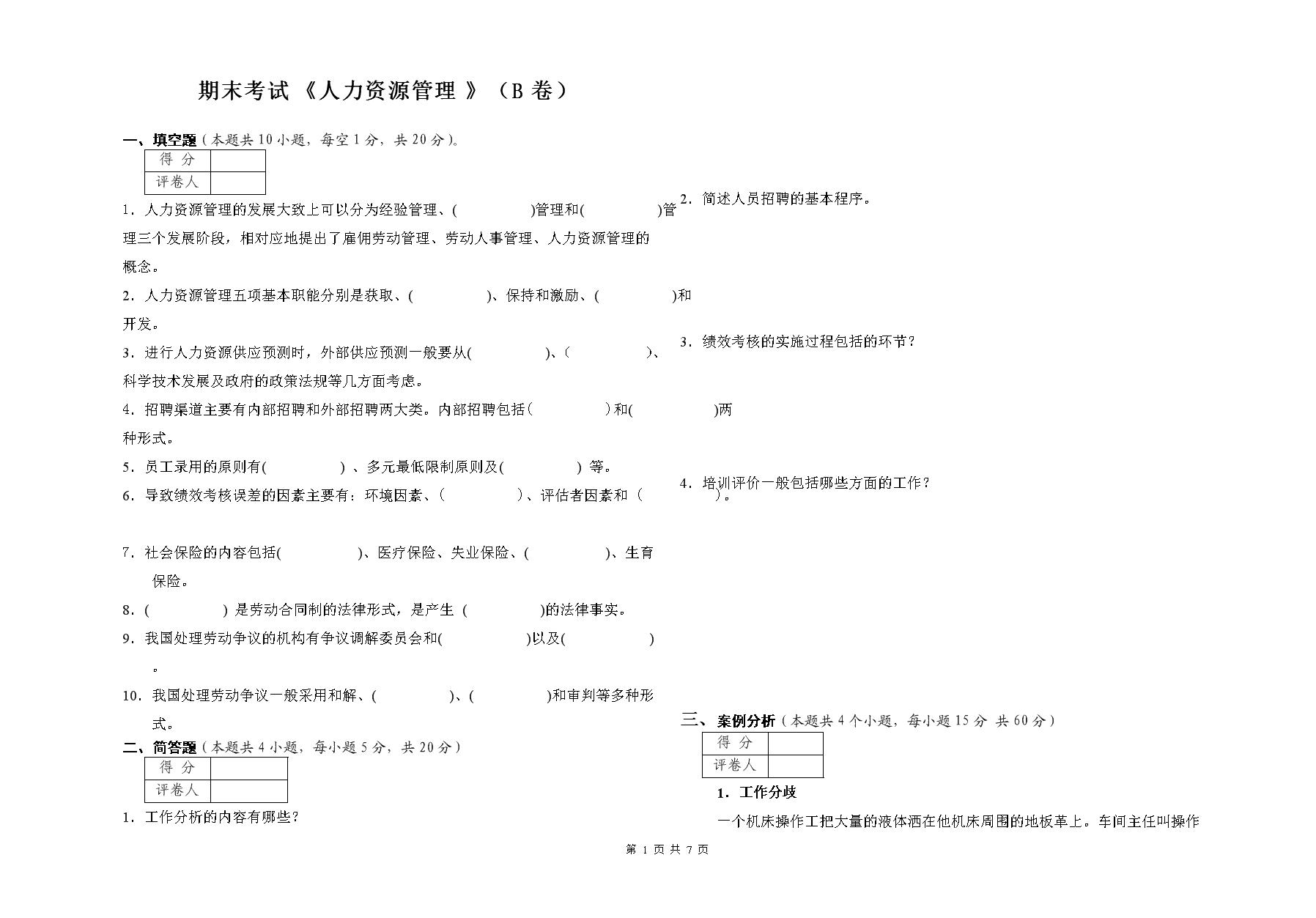 《人力资源管理》考试试卷(B卷).doc