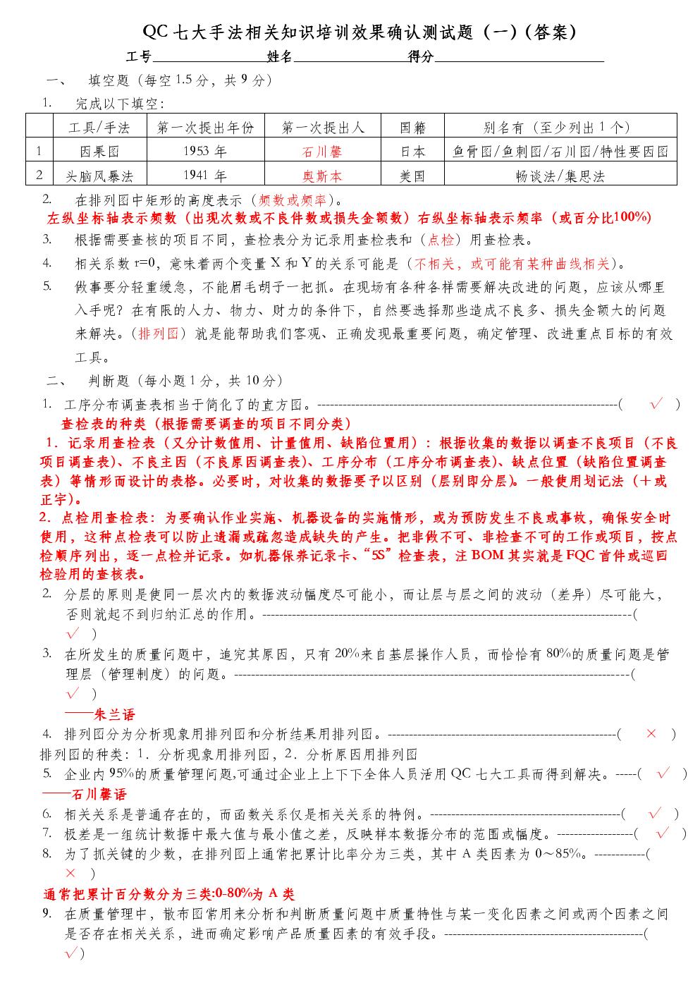 QC老七大手法相关知识培训后效果确认测试题二(答案).doc
