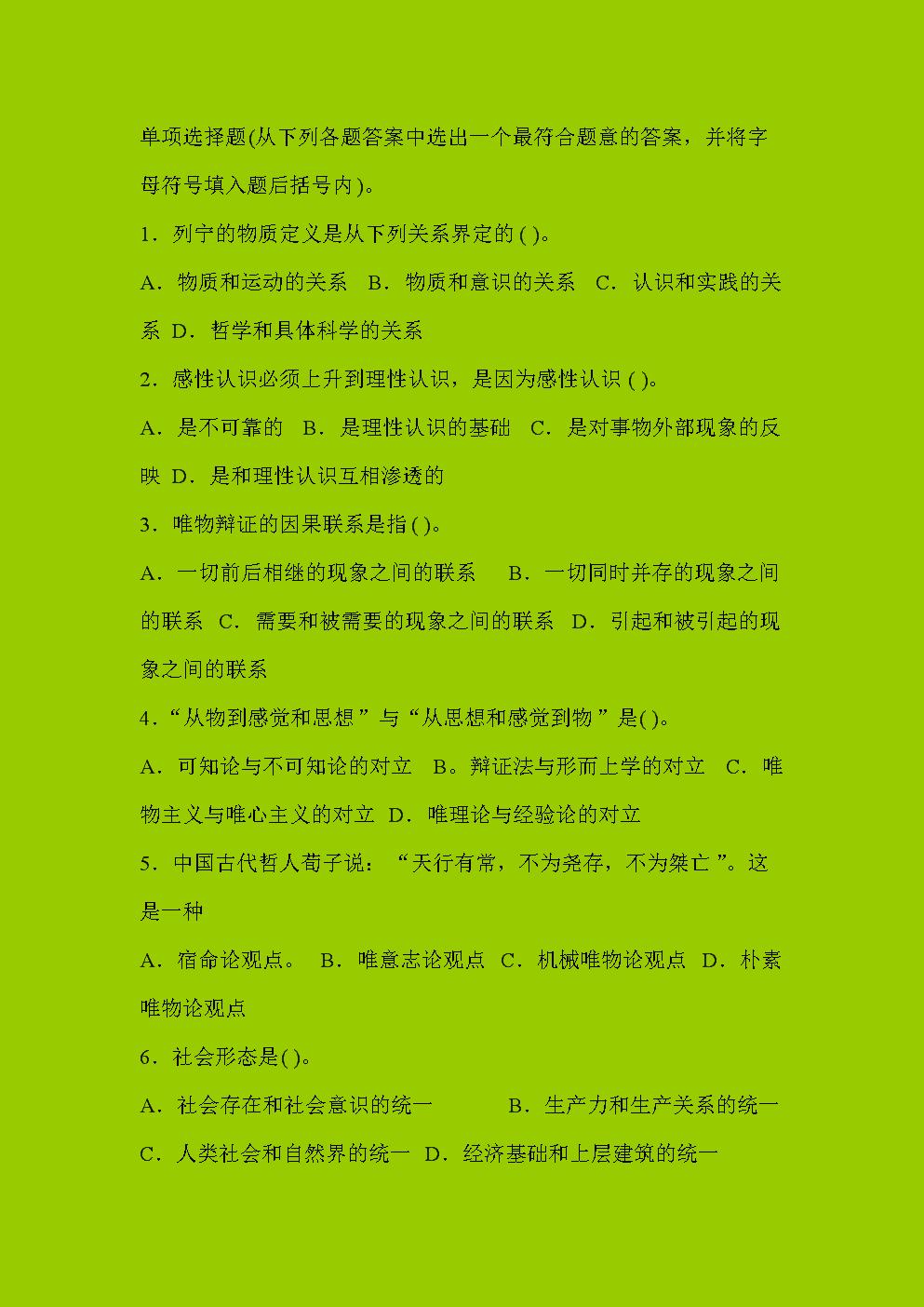 安徽省事业单位招聘综合知识试题(上).doc