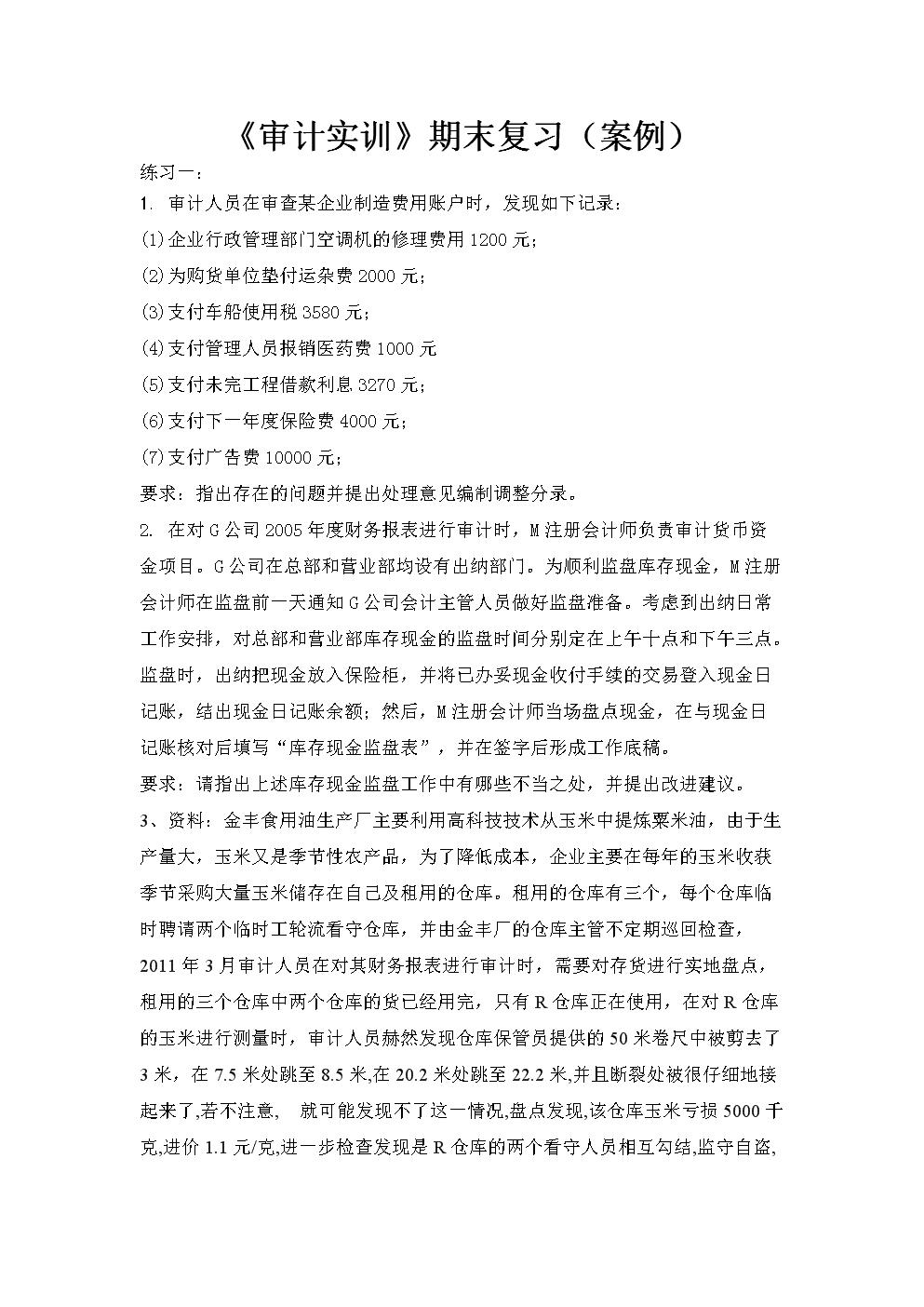 《审计实训》期末复习(案例).doc