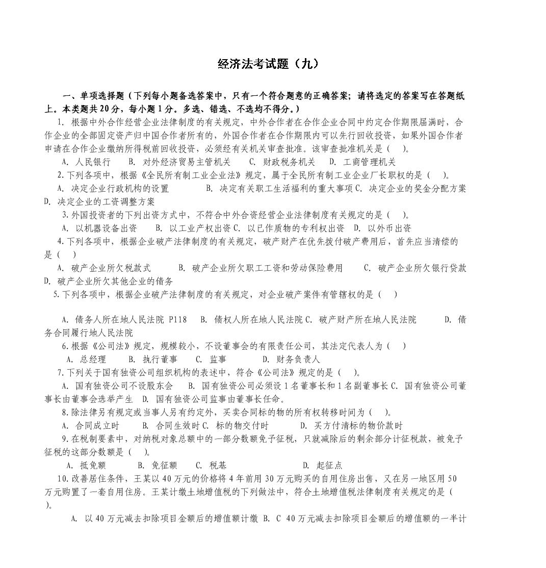 经济法考试题(九).doc