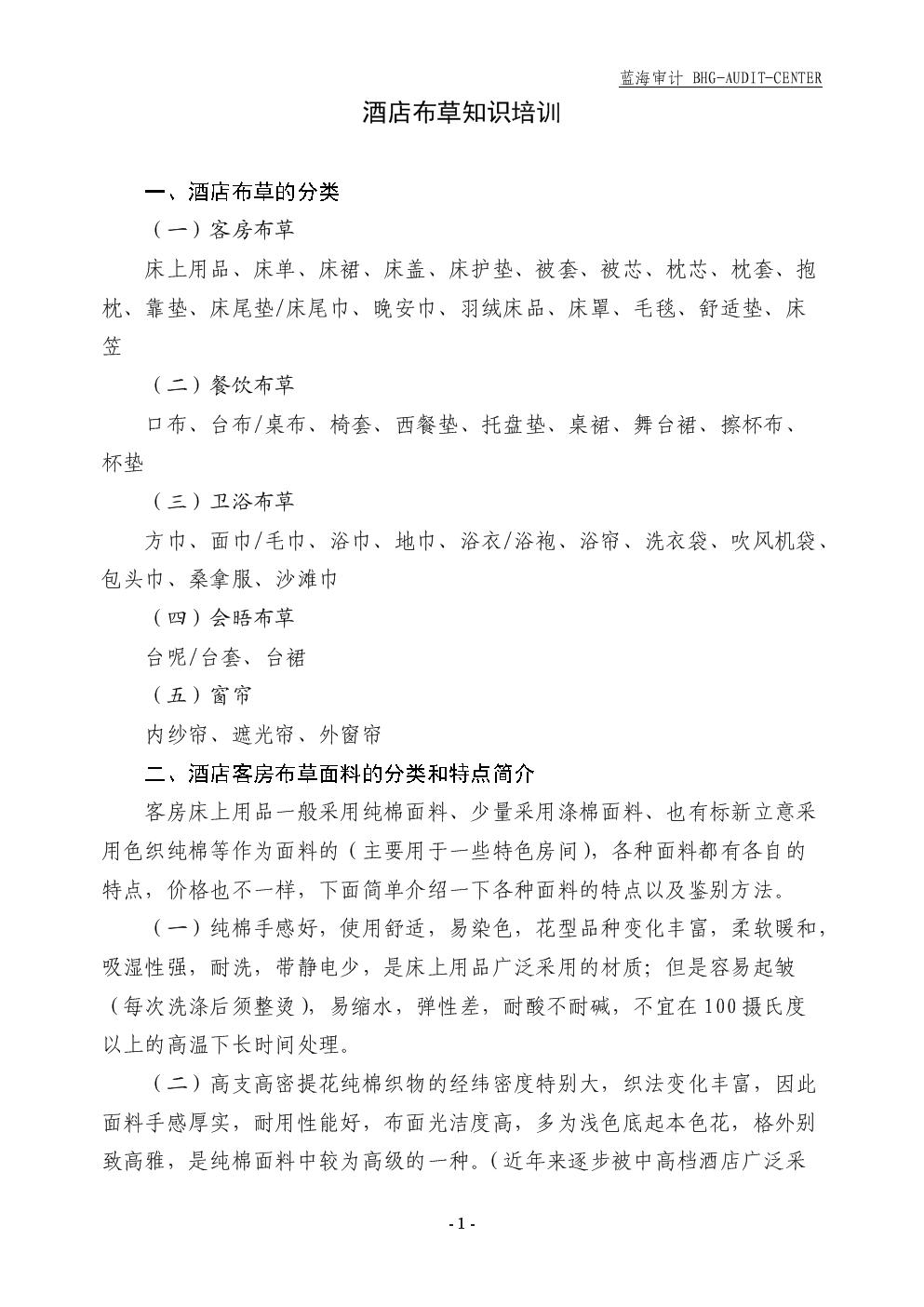 蓝海学习-酒店布草知识.doc