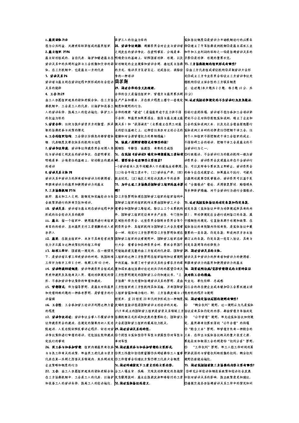 劳动关系学大题小抄完成版.doc