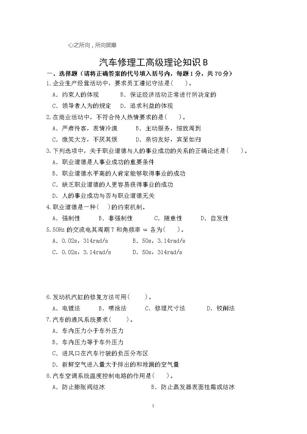 汽车修理工高级理论知识试卷B.doc