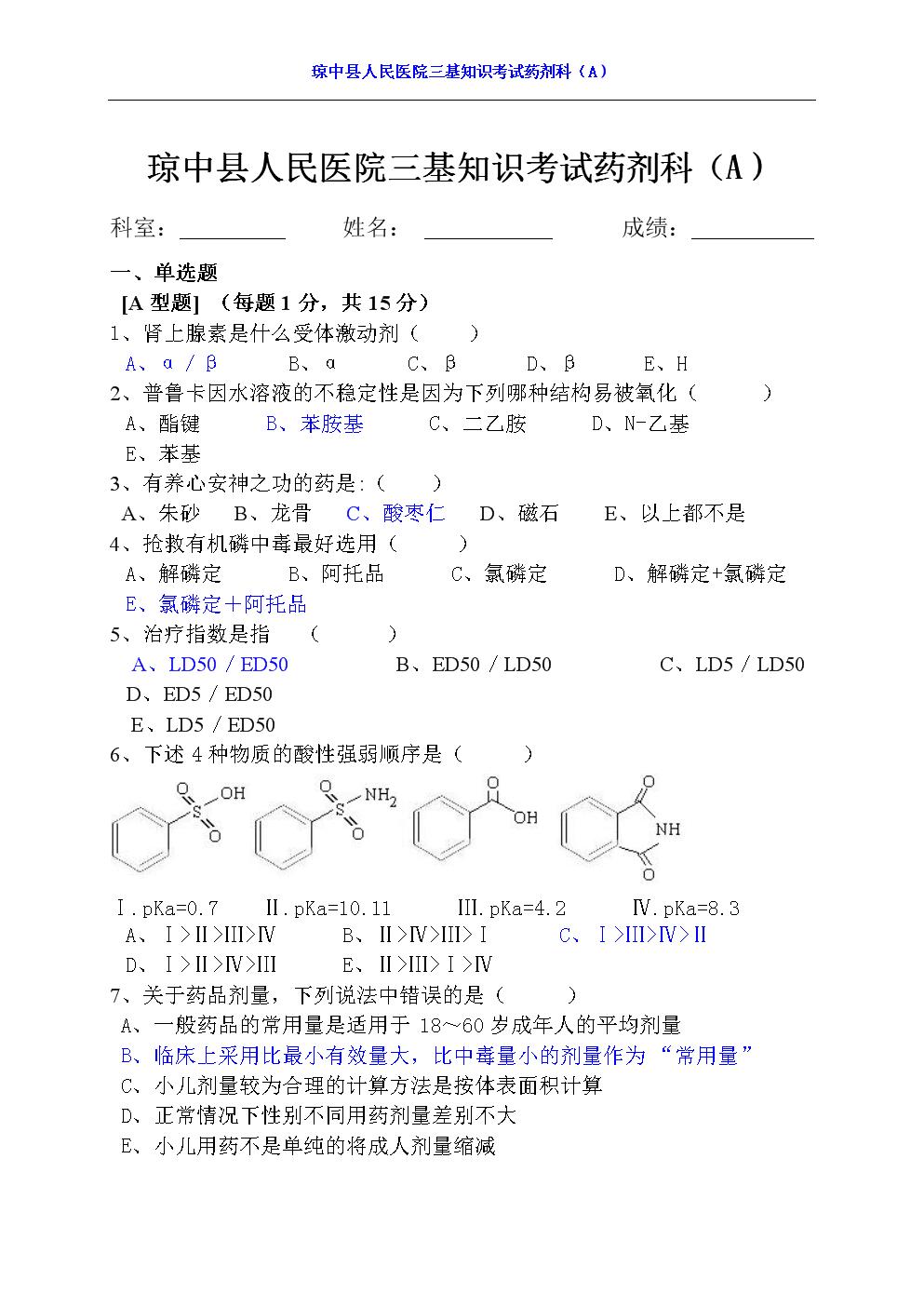 琼中县人民医院三基知识考试药剂科(A)答案.doc