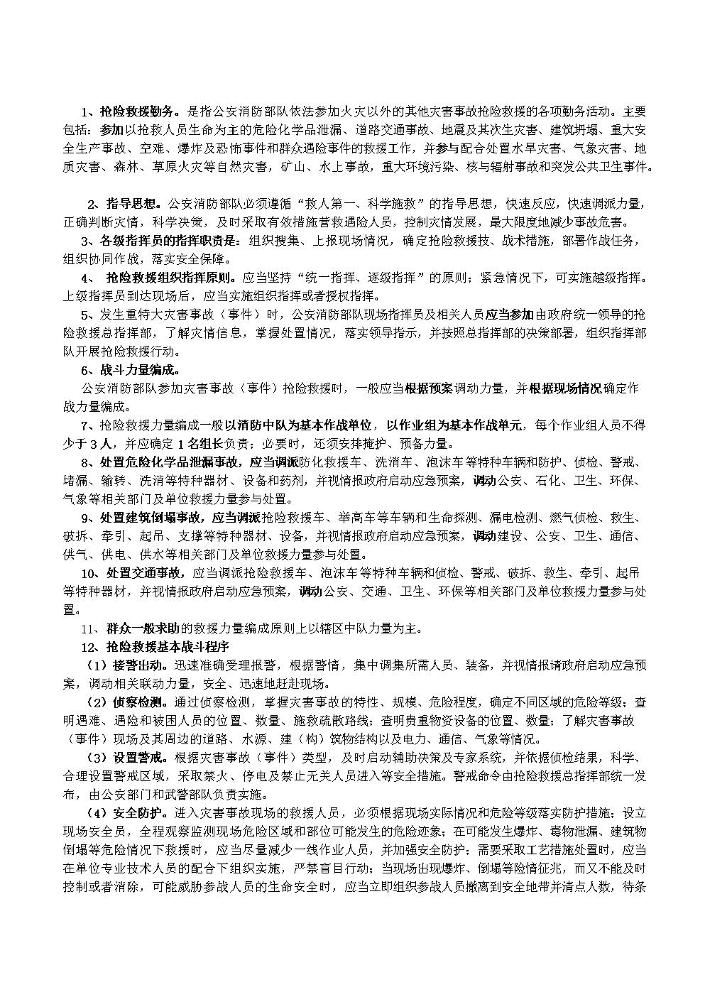 抢险复习资料.doc